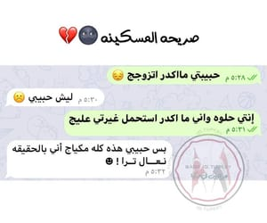 تحشيش عراقي, ﺭﻣﺰﻳﺎﺕ, and ﺍﻗﺘﺒﺎﺳﺎﺕ image