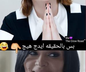 جُمال, تحشيش عراقي, and ٌخوَاطِرَ image