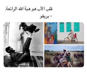 arab, ﻋﺮﺑﻲ, and الاب image