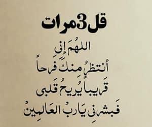 اللهم اني انتظر منك, فرح قريب, and يريح قلبي image