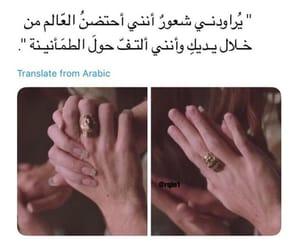 arabic, راقت لي, and أُحِبُكْ image
