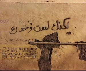 حُبْ, كلمات, and ﻋﺮﺑﻲ image