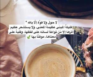 دُعَاءْ, ﻋﺮﺑﻲ, and إسْلام image
