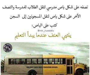 education, التعليم, and school bus image