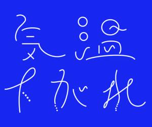 ニホン, にほんご, and タイポグラフィ image