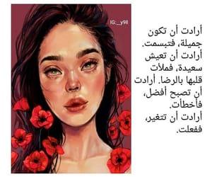 arab, ﺭﻣﺰﻳﺎﺕ, and بُنَاتّ image