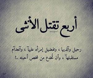 كﻻم, ﻋﺮﺑﻲ, and تقتل image