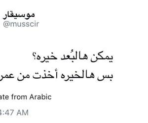 بُعد, فِراقٌ, and اقتباسات عربي image
