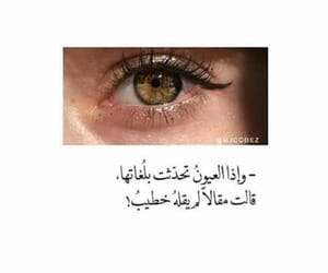 arab, جُمال, and ﻋﺮﺑﻲ image