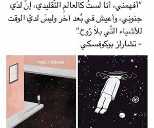 arab, ﻋﺮﺑﻲ, and تصميمي image