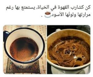 arab, arabic, and صباح الخير image