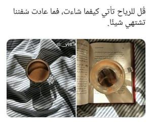 arab, arabic, and ﻋﺮﺏ image