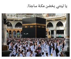 arab, كعبة, and اسﻻميات image