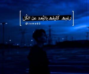 arabic, اقتباسات عربي, and ﻋﺮﺑﻲ image