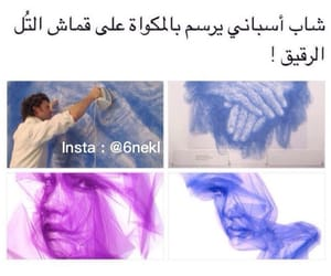arabic, فن, and فنان image