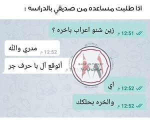 تحشيش عراقي, بغدادي, and ﺭﻣﺰﻳﺎﺕ image