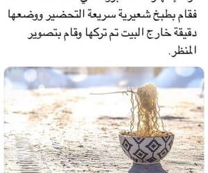 arab, arabic, and أكل image