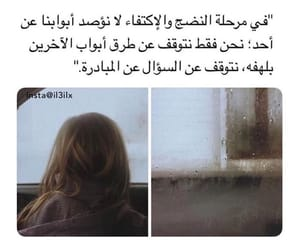 arab, arabic, and نضج image