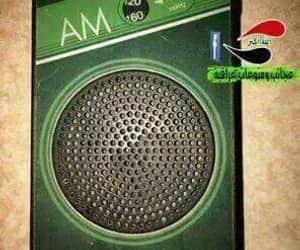 راديو, راديون, and رايدون.. مال عجازي هذي image