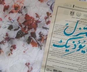 اللغة العربية, فصحى, and كﻻم image