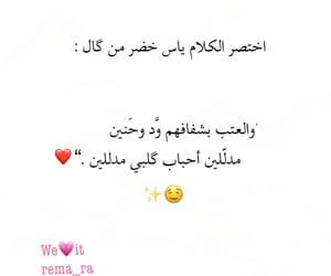 احباب, عاب, and ﺍﻏﺎﻧﻲ image