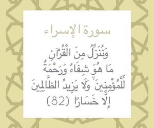 قرآن, آيات, and شفاء لما في الصدور image