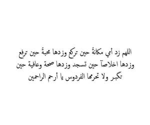 دُعَاءْ, أّمَيِّ, and ﻋﺮﺑﻲ image