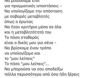 greek, rené, and Ελληνικά image