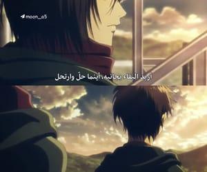 انمي هجوم العمالقة, anime love girl, and تحشيش عربي عراقي image