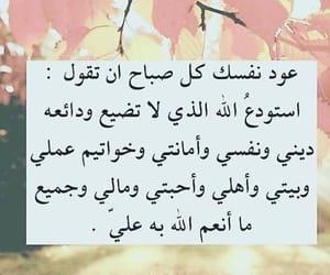 دُعَاءْ, استودعتك, and اذكار image