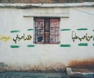 متباركين, ولاية, and اهل البيت image