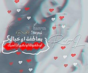 couple, PF, and حُبْ image