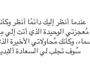 اُمِي, سعاده, and جُمال image