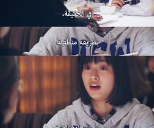 arabic words, حقيقةً, and arabic quotes image