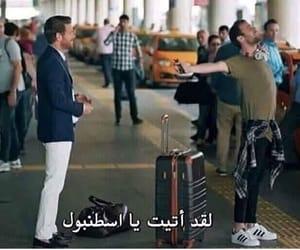 سَفَر, ترجمه, and مطار image