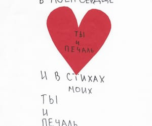 Collage, text, and heart image