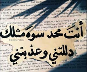 حُبْ, عذاب, and انتِ image