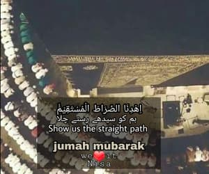 islamic quotes and jumah mubarak image