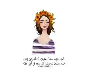 arabic, جُمال, and مدح image