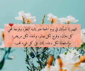 جمعة مباركة and دُعَاءْ image