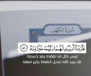 الكهف, يبدلهما, and آيات image