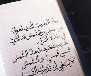 كلمات, ﻋﺮﺑﻲ, and كتابات image