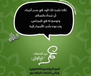 عمر بن الخطاب, الفاروق, and السلام image
