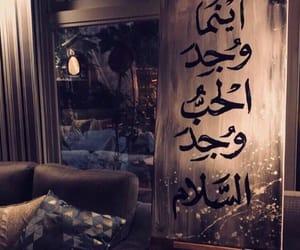 arab, حُبْ, and سﻻم image
