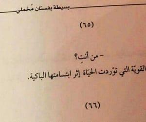 ﻋﺮﺑﻲ, بالعربي, and إقتباس image