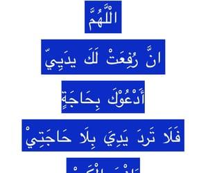 arabic, salat, and الله image