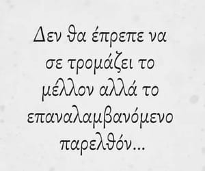 greek, future, and quotes image