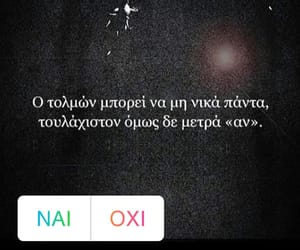 greek, if, and quotes image