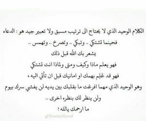 الله, كﻻم, and ﻋﺮﺑﻲ image