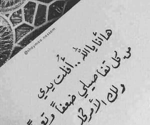 كلمات, ﻋﺮﺑﻲ, and فِراقٌ image